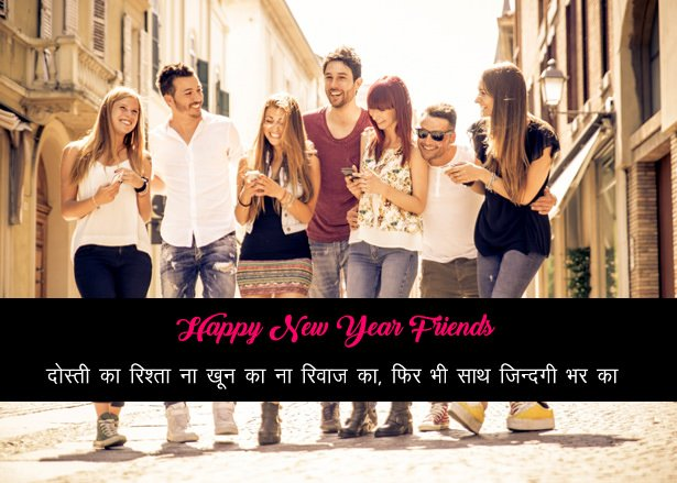Lovely & Emotional New Year Wishes in Hindi for Friends