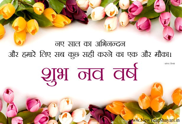 New Year Greetings in Hindi Characters