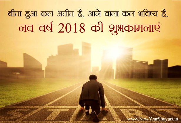 inspirational new year image in hindi