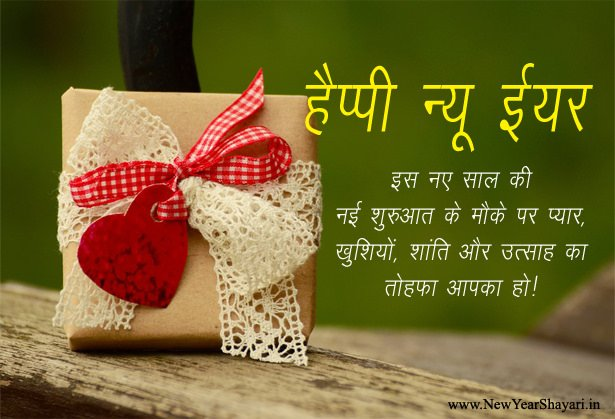 Happy New Year in Hindi Image for Greeting