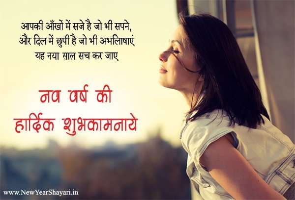 Happy New Year 2017 Quotes in Hindi