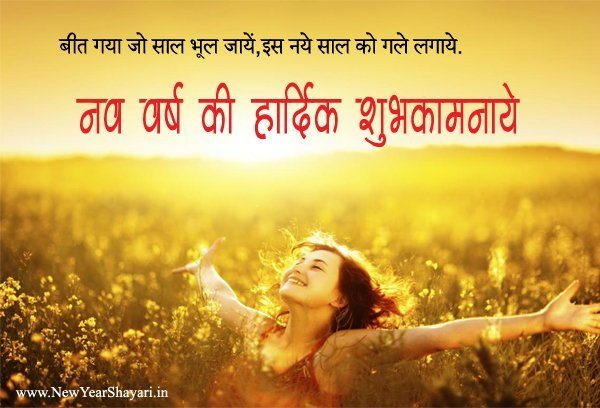 happy new year 2019 quotes in hindi fonts