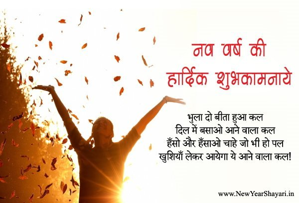 Happy New Year 2017 Wishes in Hindi