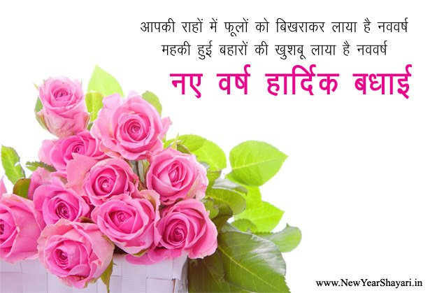 Happy New Year Hindi Greetings with Shayari Images