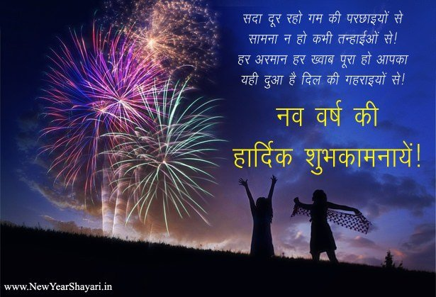 happy new year hindi greetings