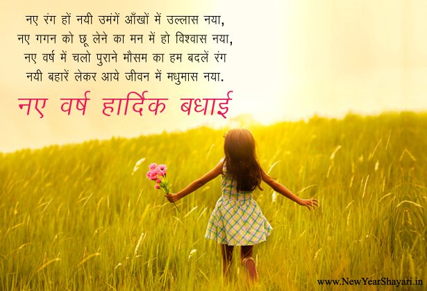 Happy New Year Hindi Greetings with Hindi Font Shayari ...