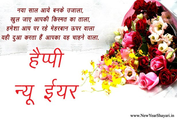 happy new year pictures in hindi fonts