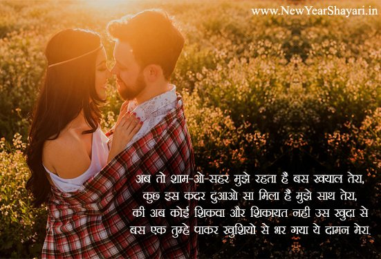Beautiful Love Shayri for True Lovers