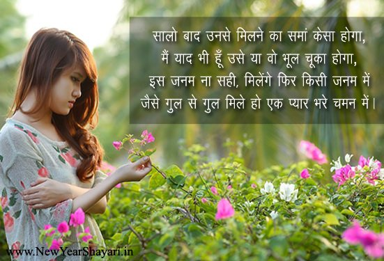 Pyar Bhari Umeed Shayari with Sad Girl Image