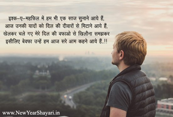Sad Bewafa Shayari with Image