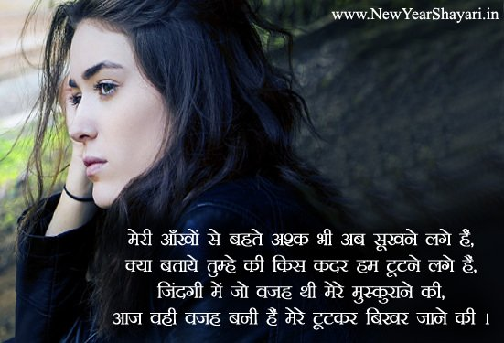 Tute Dil Ki Shayari with Sad Girl Image