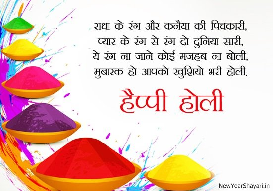 Happy Holi Shayari in Hindi Fonts