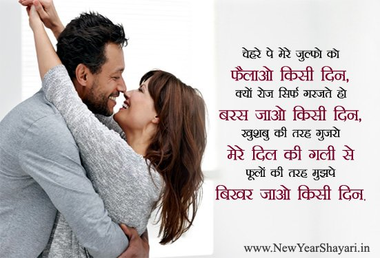 Romantic Loving Shayari