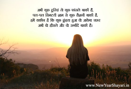 Hope Shayari Waiting for Someone Lover