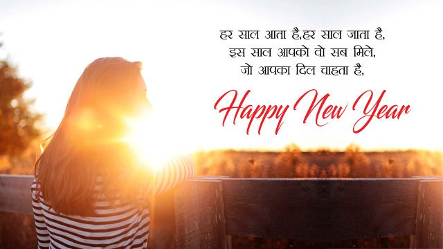 Happy New Year 2019 Shayari