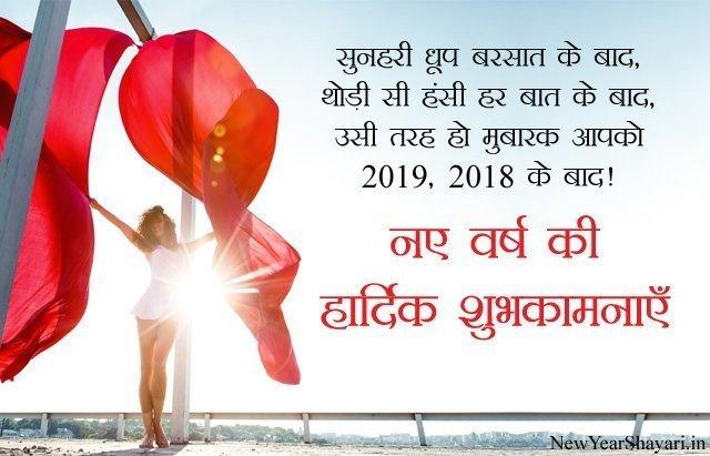 नववर्ष 2019 शुभकामनाये इमेजेज