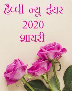 हैप्पी न्यू ईयर 2020 शायरी
