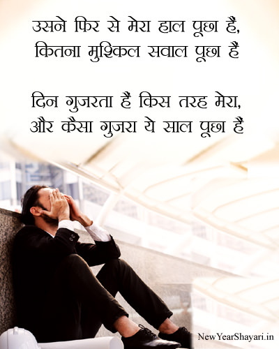 Dard Bhari New Year Love Shayari