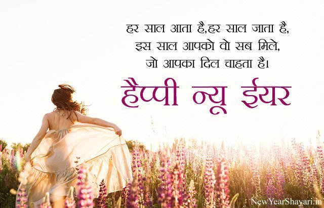 Happy New Year 2021 Quotes in Hindi